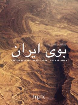Arezoo Rezvani, Farid Sheek, Maya Fridman - The Scent of Persia